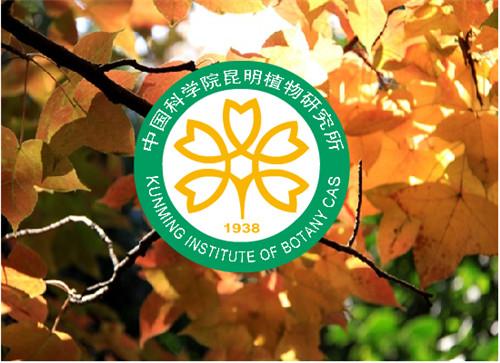 然成科技与中国科学院昆明植物研究所签订植物识别APPkokapp下载