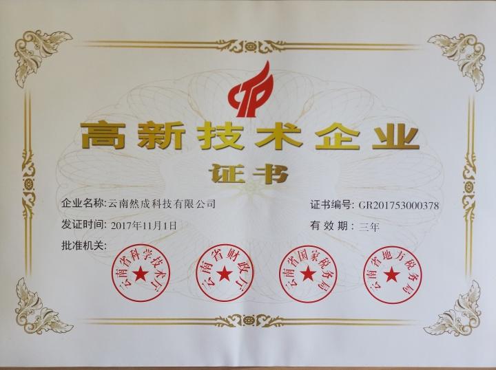云南高新技术企业